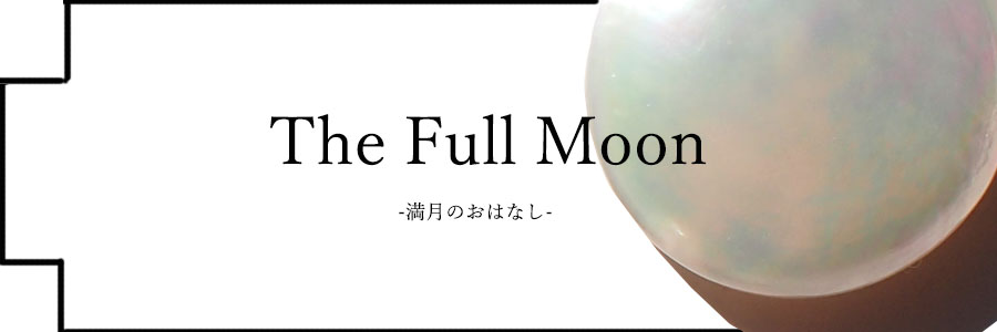 About the full moon