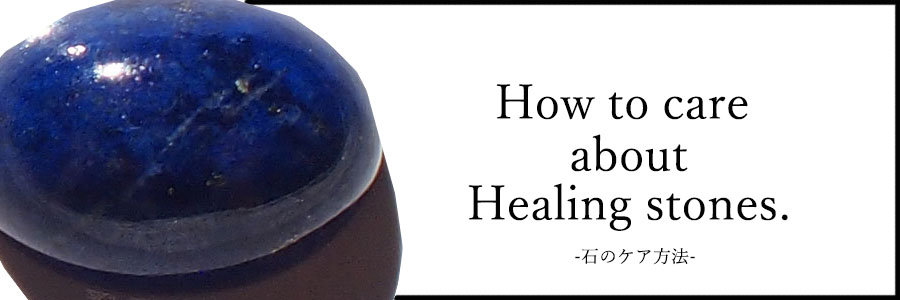 About Healing Stone